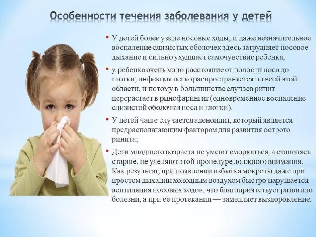 У ребенка в год сопли и кашель: причины и что принимать