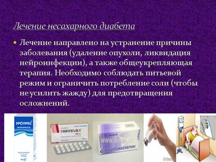 Диабет несахарный — большая медицинская энциклопедия