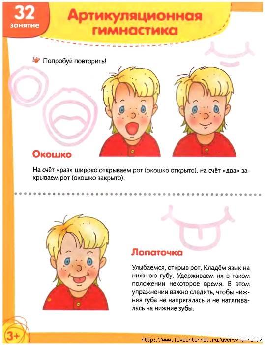 Как научить ребенка говорить: лучшая методика