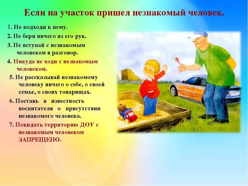 Конспект занятия «правила поведения при общении с незнакомыми людьми». воспитателям детских садов, школьным учителям и педагогам - маам.ру