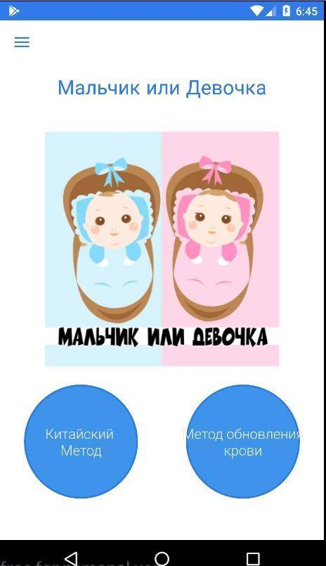 Мальчик или девочка? 10 народных примет при беременности - беременность