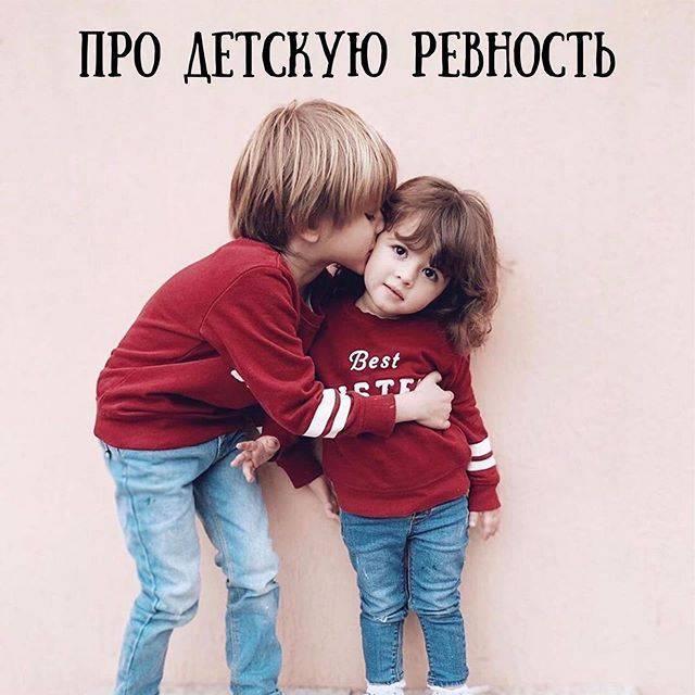 Причины и особенности детской ревности. что делать родителям? - мамина записная книжка