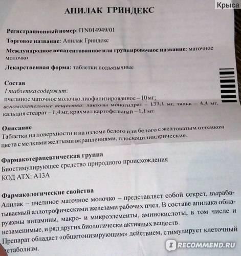 Препарат Апилак: отзывы пациентов