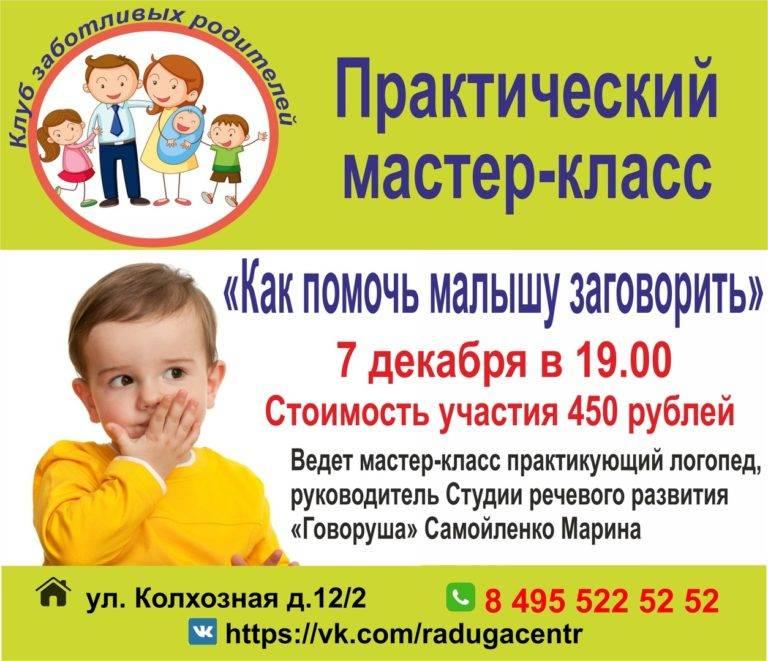 Что такое зпрр (задержка психоречевого развития у детей)?