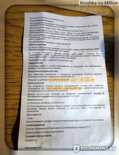 Таблетки и суспензия пирантел: инструкция по применению, цена, отзывы паразитологов для детей - medside.ru