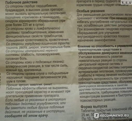 Таблетки аскорутин: инструкция по применению, цена, отзывы при беременности. показания к применению - medside.ru