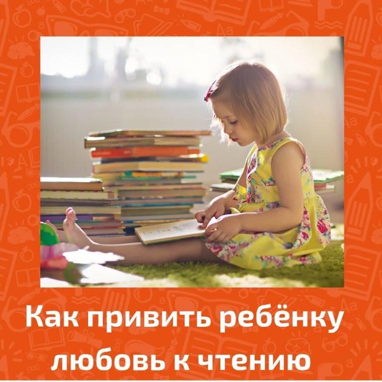 Менчикова лариса     как привить любовь  к чтению   журнал «начальная школа» № 12/2009