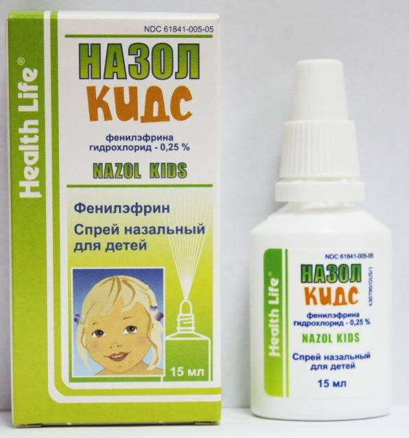 Назол Бэби (Nazol Baby) инструкция по применению