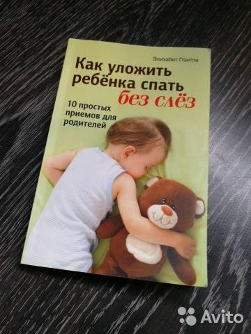 Попить, пописать и погладить спинку: почему ребенок не засыпает самостоятельно. ошибки ритуала отхода ко сну