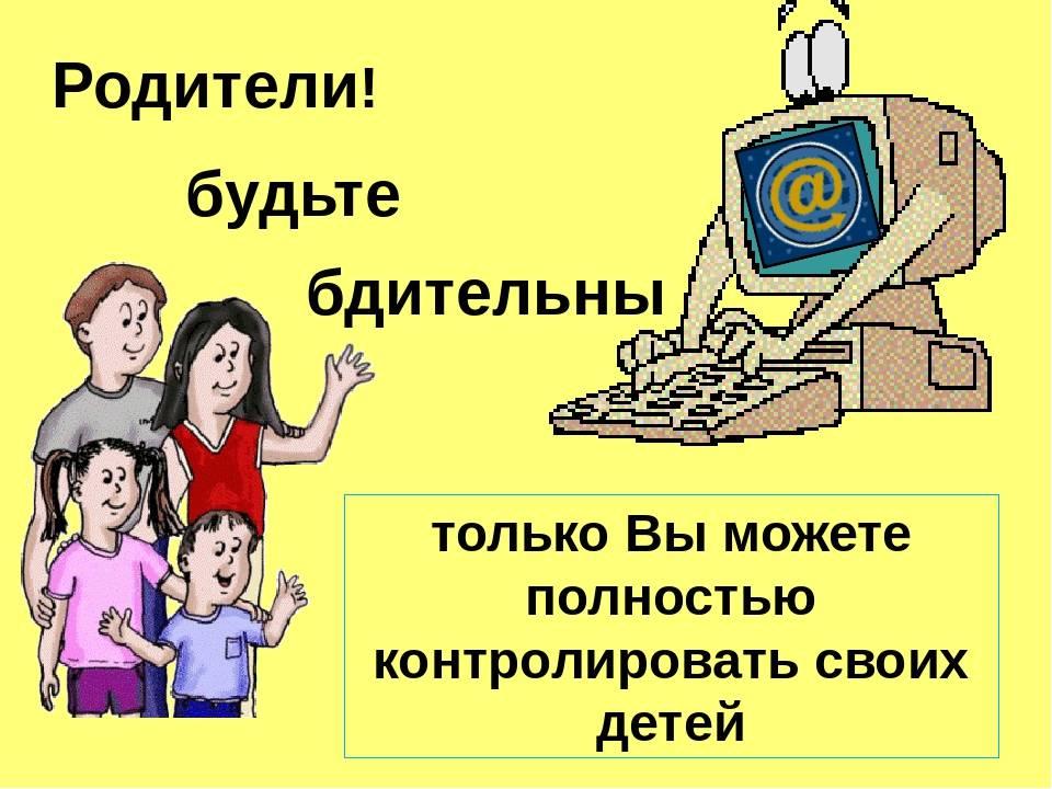 """Юлия гиппенрейтер: """"отлучить ребенка от интернета сегодня невозможно"""""""