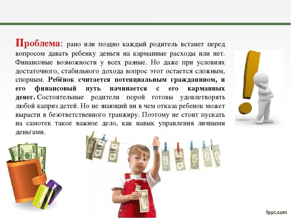 Карманные деньги детям, плюсы и минусы карманных денег для подростков