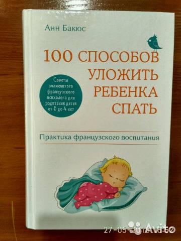 21 оригинальный способ уложить маленького ребенка спать без слез и истерик