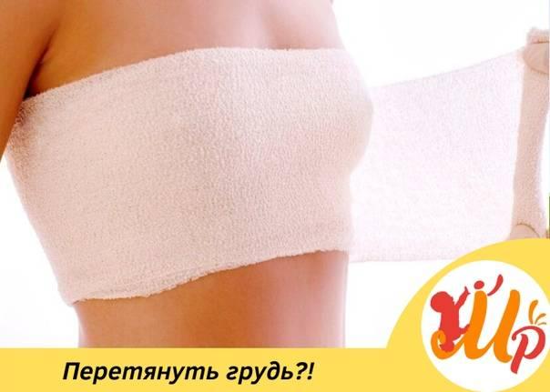 Как перетянуть грудное молоко правильно - место | nail-trade.ru