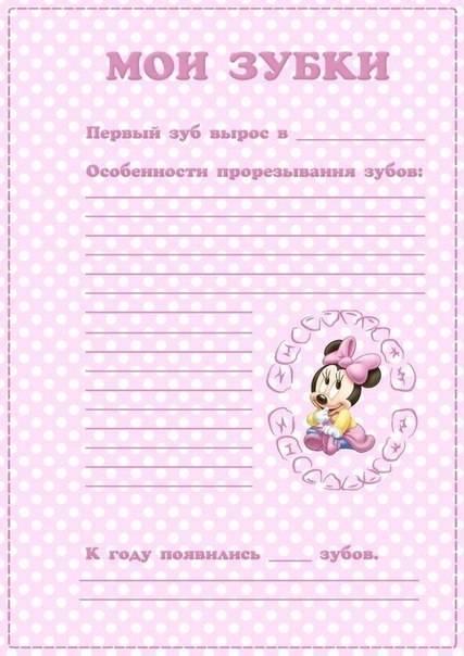 Документы для детей  лет распечатать | rusdolgi.ru