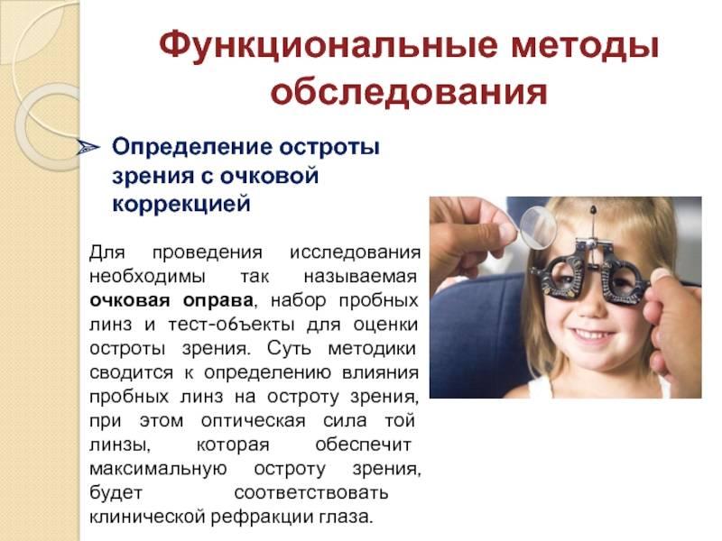 Лечение рефракционных нарушений у детей