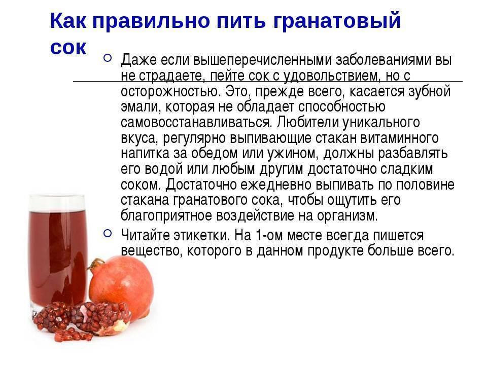 Гранатовый сок при беременности: можно ли, польза и вред, в 1, 2, 3 триместре, правила употребления, сколько пить