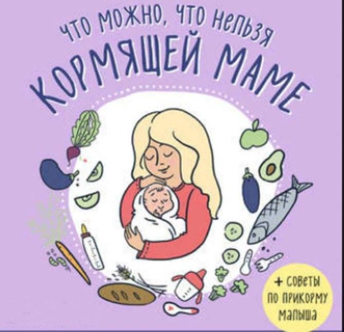 Сухофрукты в рационе кормящей мамы — когда съесть, когда отказаться