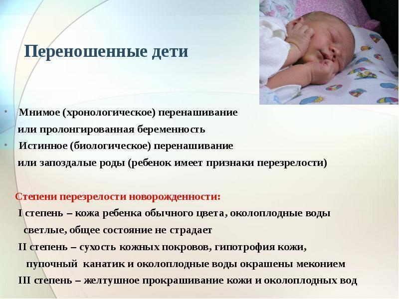 Беременность у женщин: сколько недель длится, какая норма и что может спровоцировать преждевременные роды?