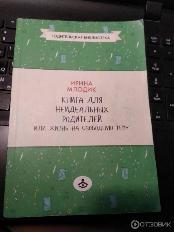 Ирина млодик ★ книга для неидеальных родителей, или жизнь на свободную тему читать книгу онлайн бесплатно