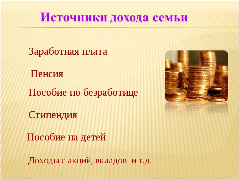 Почему важно иметь несколько источников доходов?!