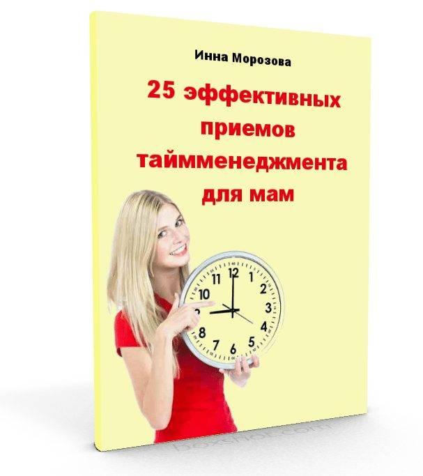 Работающая мама: как облегчить жизнь и найти время? тайм-менеджмент для мам