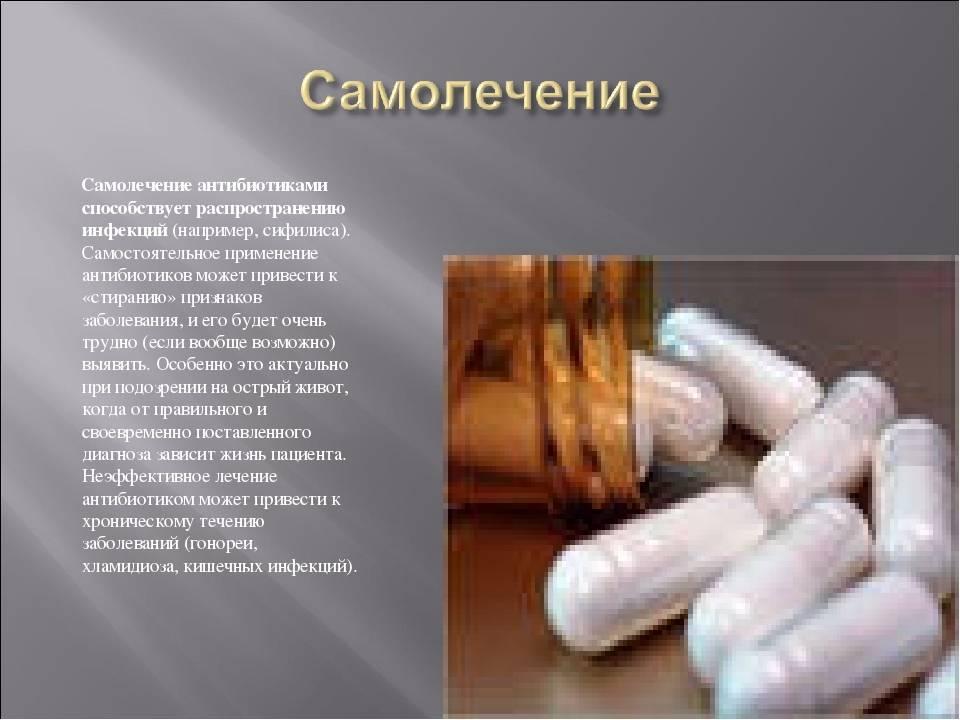 Пробиотики: как снизить вред антибиотиков   университетская клиника