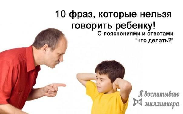 Психолог назвала 5 фраз, которые нельзя говорить своему ребенку