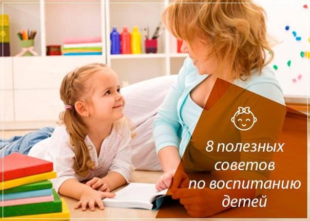 Как правильно воспитывать ребенка: 20 советов по воспитанию детей - sun family club