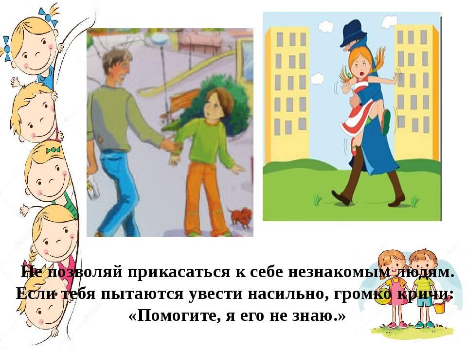 Как научить ребенка не подходить к чужим людям! - болталка для мамочек малышей до двух лет - страна мам
