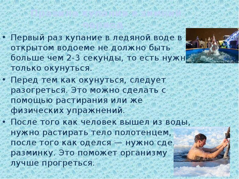 ☀ правила поведения на воде ☀ для детей - перечень и как научить ☀