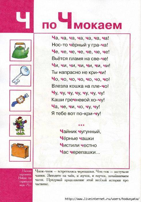 Как научить ребёнка говорить букву р? выполняем упражнения вместе