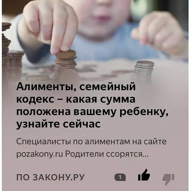 Алименты на ребенка новый закон 2021, прожиточный минимум