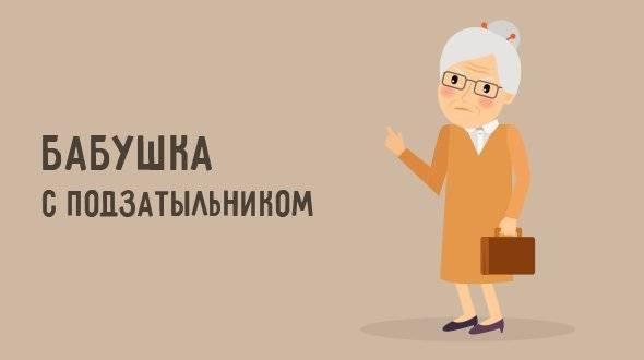 7 типов бабушек, которые опасны для детей