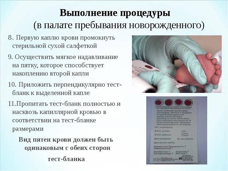 Как подготовить младенца к сдаче крови из вены?