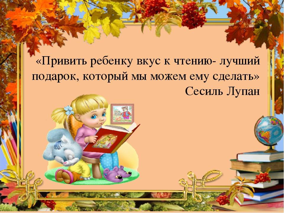 Как развить у ребенка интерес к чтению, проявить интерес к книгам у ребенка, развить желание читать