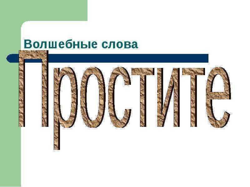 Конспект нод по развитию речи «добрые слова». воспитателям детских садов, школьным учителям и педагогам - маам.ру
