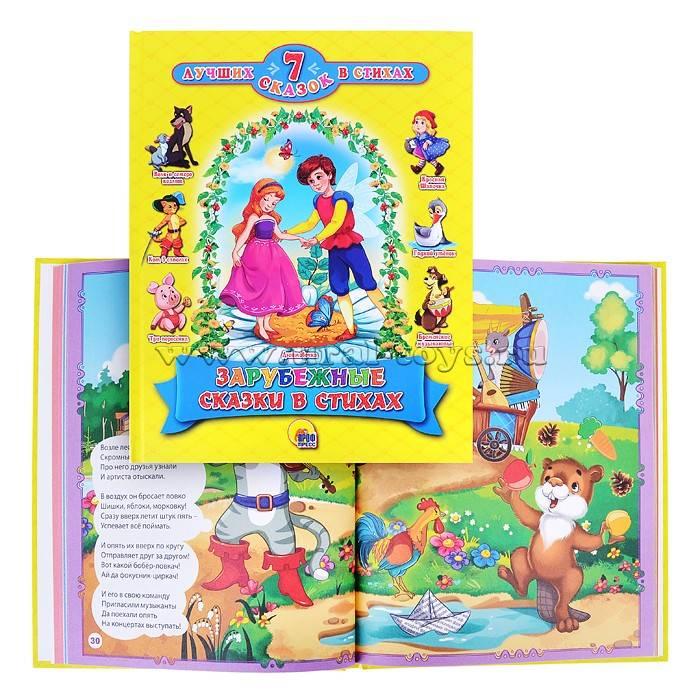 Книги для детей 2-3 лет: список и описание лучших | любящая мама