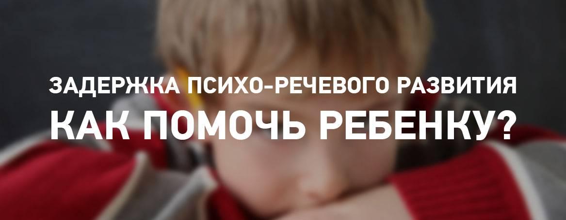 Задержка речевого развития у ребенка — 7 ошибок родителей