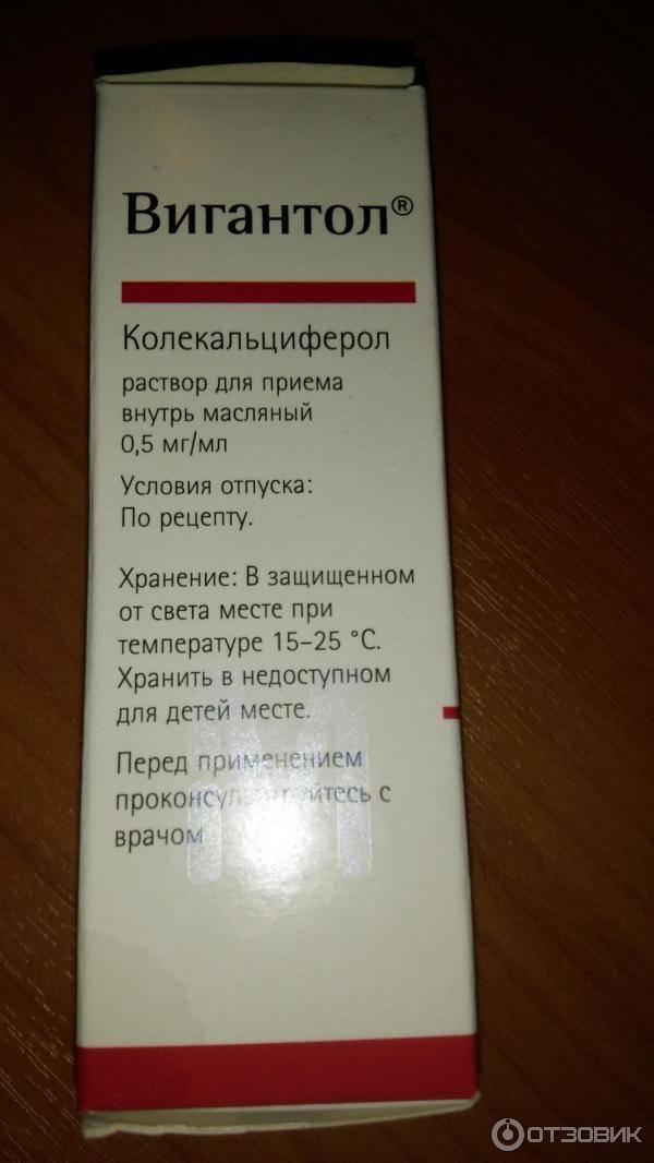 Вигантол - инструкция по применению - 36n6.ru