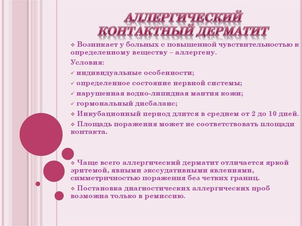 Атопический дерматит. информация для пациентов - доказательная медицина для всех