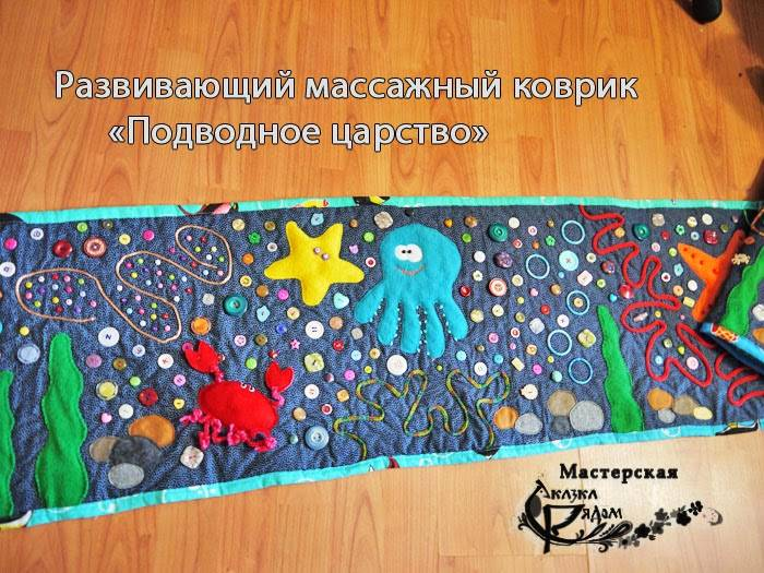 Массажные коврики своими руками для детей