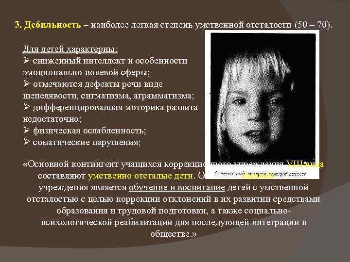 Умственная отсталость у детей и подростков - диагностика и лечение в центре «алвиан»
