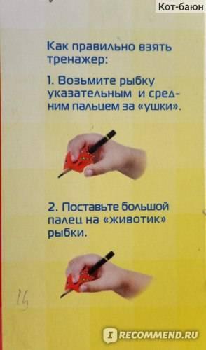 Учим детей правильно держать ручку при письме: 8 простых способов и несколько полезных советов