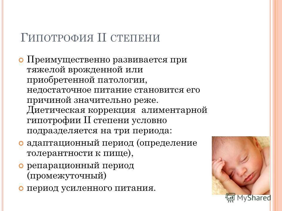 Лечение дистрофии у детей
