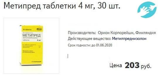 Метипред таблетки — инструкция по применению   справочник лекарственных препаратов medum.ru