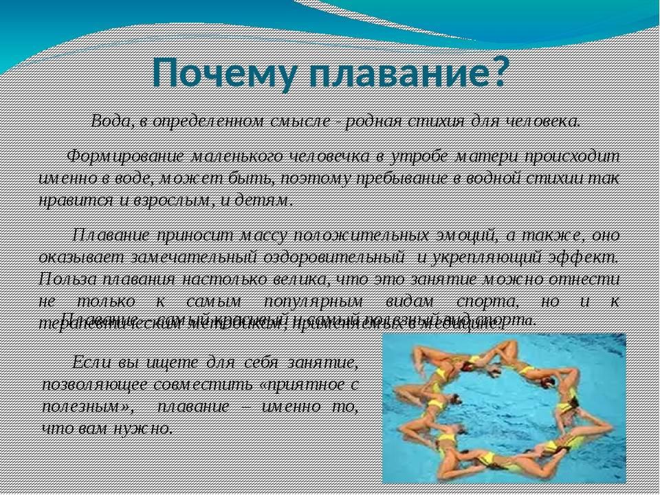 Грудничковое плавание: за и против, методики обучения в ванной и в бассейне.