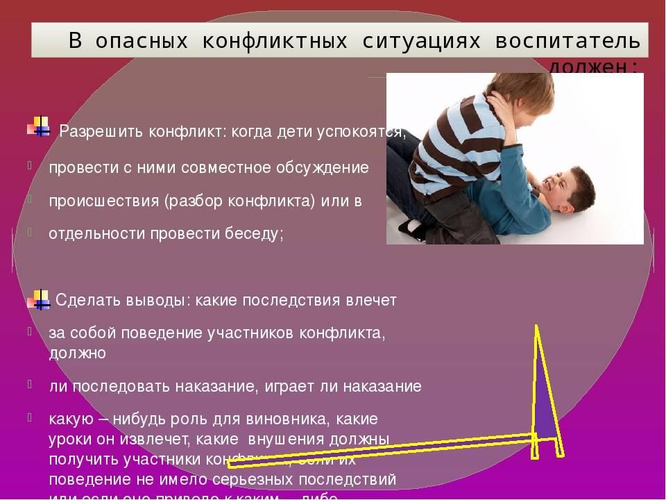 5 советов: как помочь детям в конфликтах на детской площадке: рекомендации