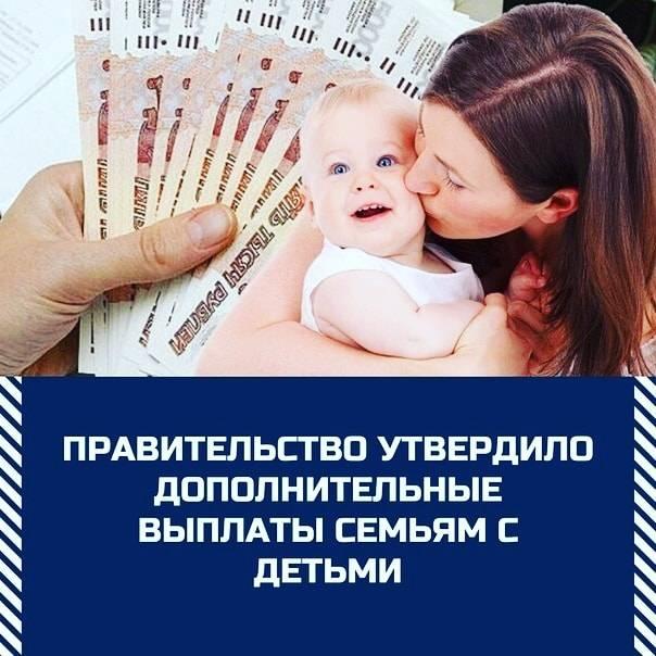 Как получить 5000 за ребенка до 3 лет? Разбираемся в нюансах вместе с юристом