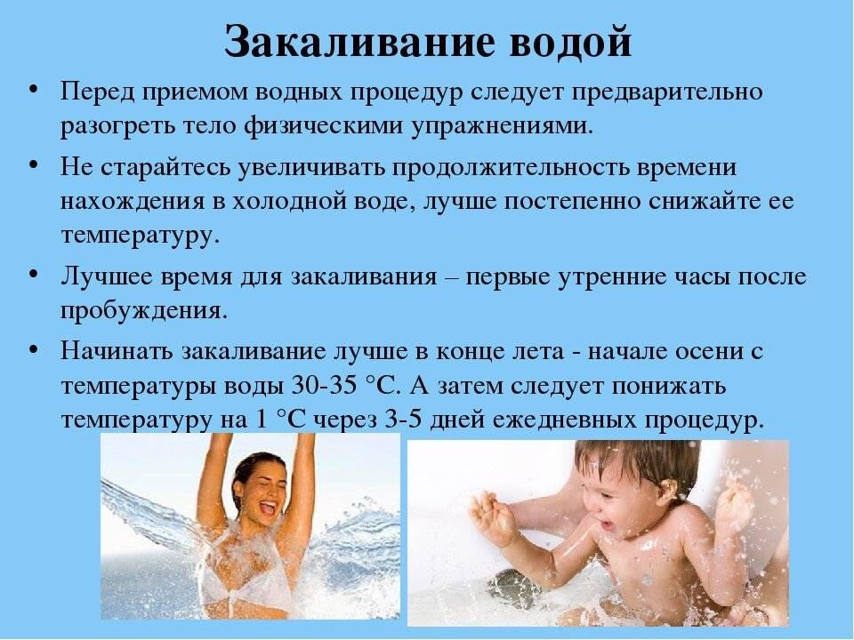 Закаливание детей: как и с какого возраста закалять ребенка (способы закаливания)