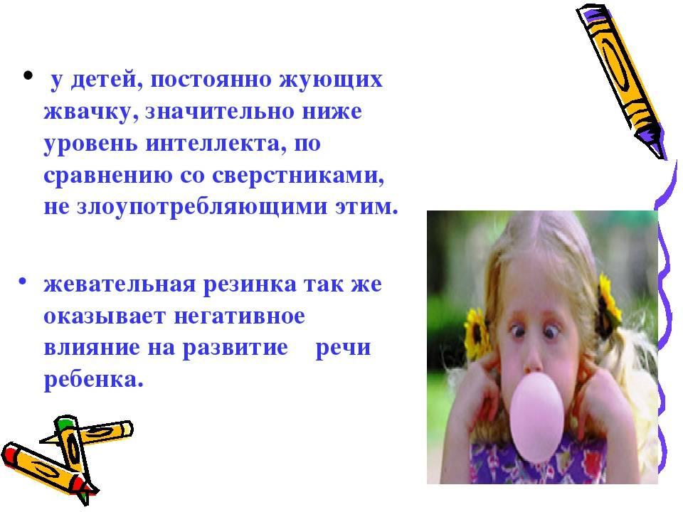 Вред и польза жвачки о вреде жвачки для детей